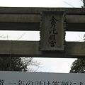 Photos: 琴平神社鳥居