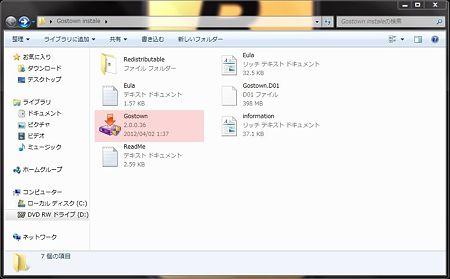 Gostown instale hti1